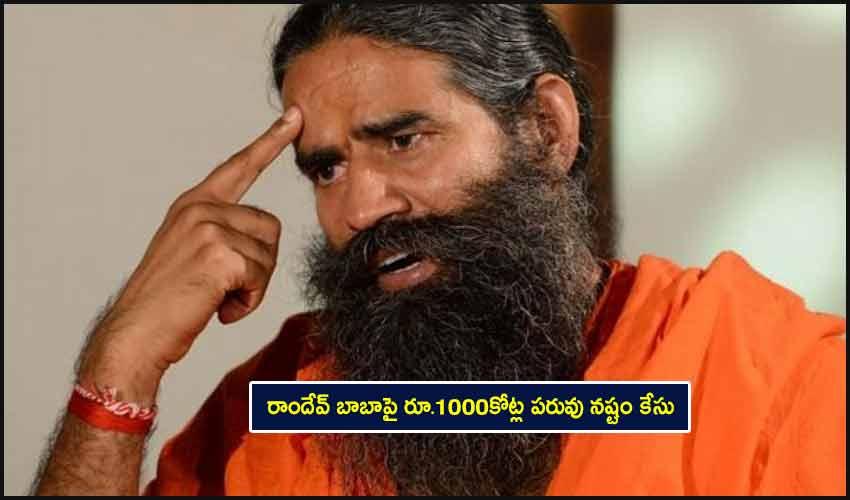 Yoga Guru Ramdev: రాందేవ్ బాబాపై రూ.1000కోట్ల పరువు నష్టం కేసు