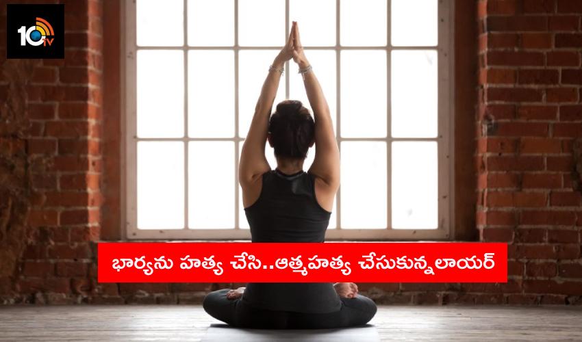 Missing Yoga Teacher : భార్యను హత్య చేసి.. ఆత్మహత్య చేసుకున్నలాయర్