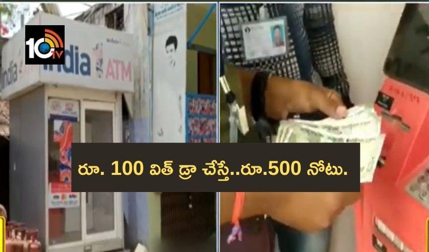 Amarachinta : రూ. 100 విత్ డ్రా చేస్తే..రూ.500 నోటు..క్యూ కట్టిన జనాలు