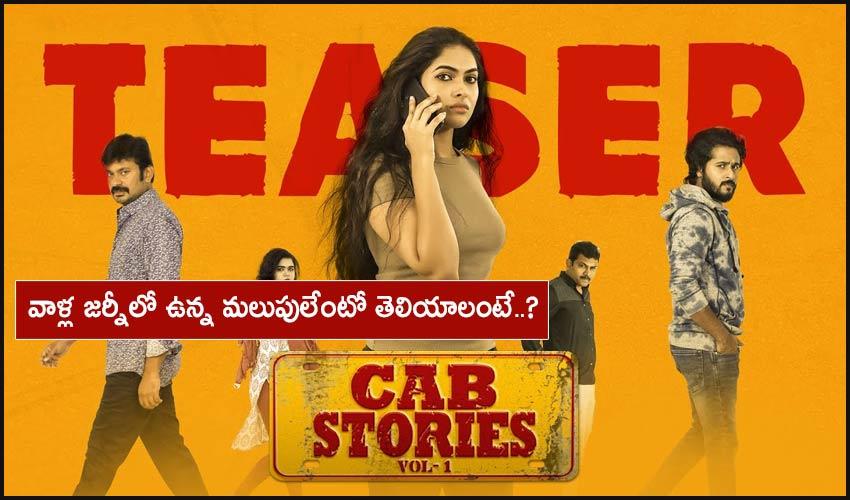 Cab Stories : వాళ్ల జర్నీలో ఉన్న మలుపులేంటో తెలియాలంటే..?