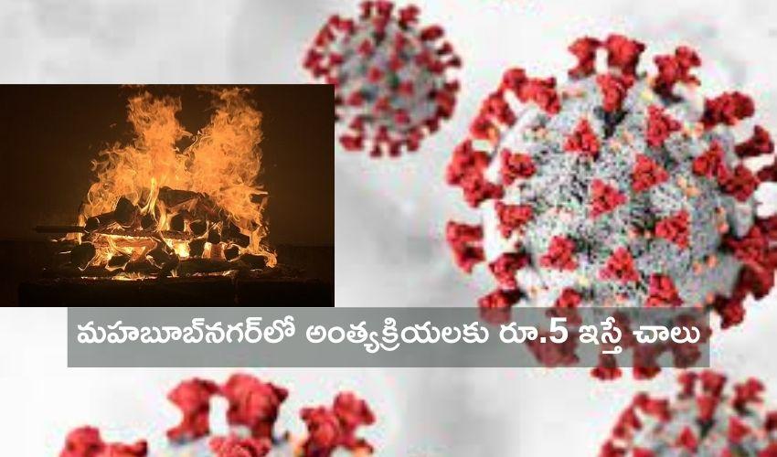 Cremation cost: మహబూబ్నగర్లో అంత్యక్రియలకు రూ.5 ఇస్తే చాలు