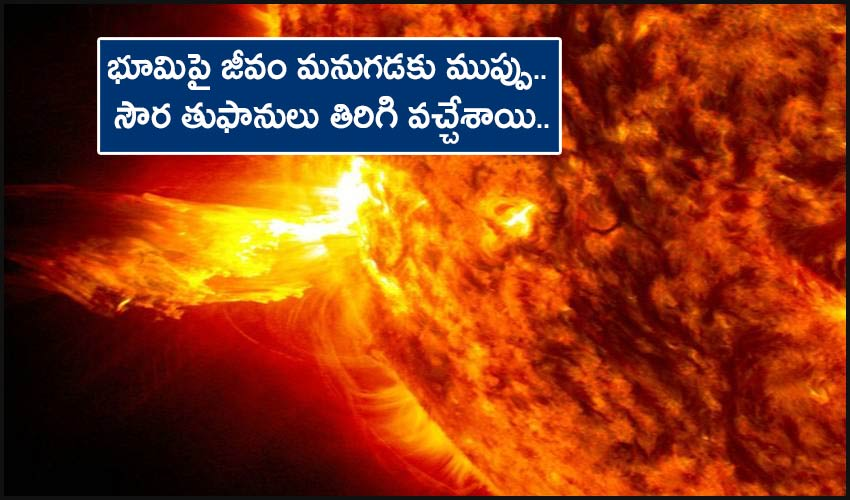 Solar Storms Back :భూమిపై జీవం మనుగడకు ముప్పు.. సౌర తుఫానులు తిరిగి వచ్చేశాయి..