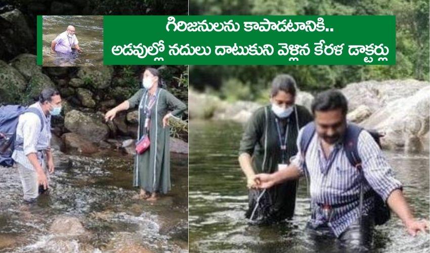 Docters Helping : కరోనా సోకిన గిరిజనుల కోసం..అడవుల్లో నదులు దాటుకుని వెళ్లిన కేరళ డాక్టర్లు