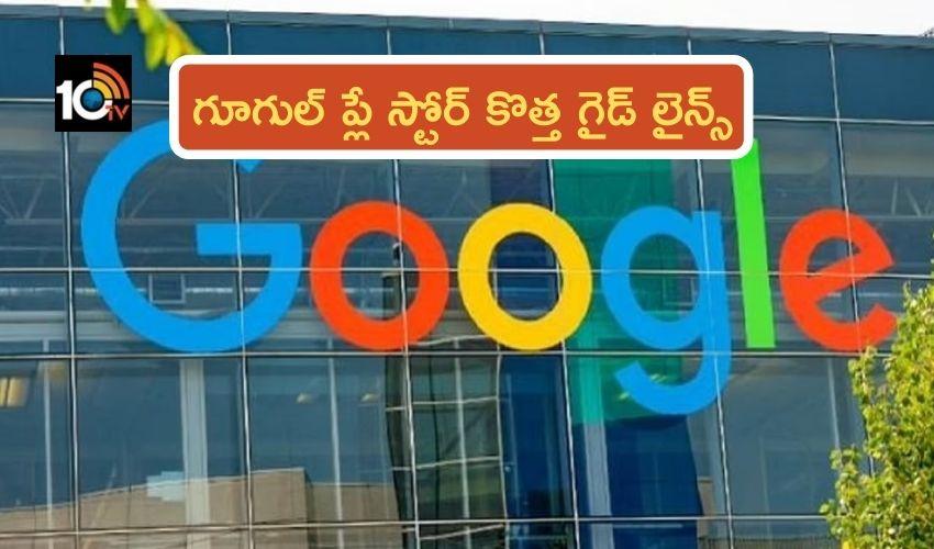 Google Launching New Rules : గూగుల్ ప్లే స్టోర్ కొత్త గైడ్ లైన్స్
