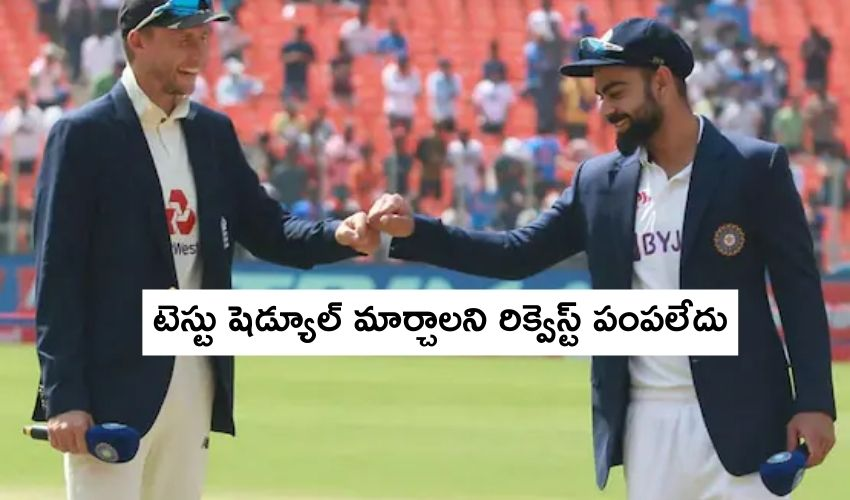 India – England: టెస్టు షెడ్యూల్ మార్చాలని ఇండియా రిక్వెస్ట్ పంపలేదు – ఇంగ్లాండ్