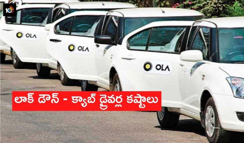 Cab Drivers : లాక్ డౌన్ దెబ్బకు అల్లాడుతున్న క్యాబ్ డ్రైవర్లు