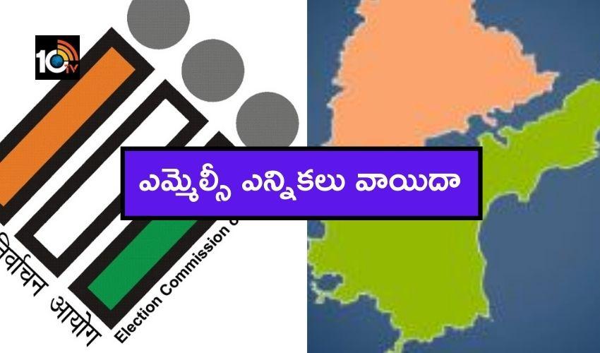 MLC elections : బిగ్ బ్రేకింగ్, ఎమ్మెల్యే కోటాలో ఎమ్మెల్సీ ఎన్నికలు వాయిదా
