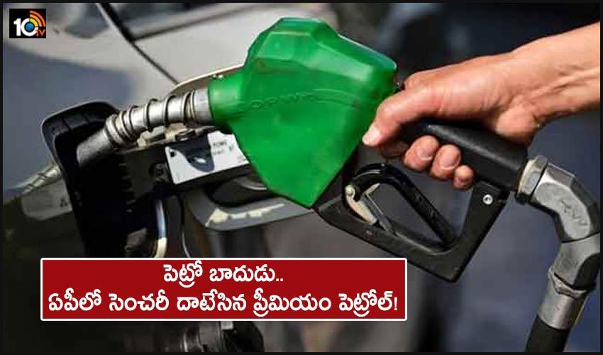 Petrol Price: పెట్రో బాదుడు.. ఏపీలో సెంచరీ దాటేసిన ప్రీమియం పెట్రోల్!