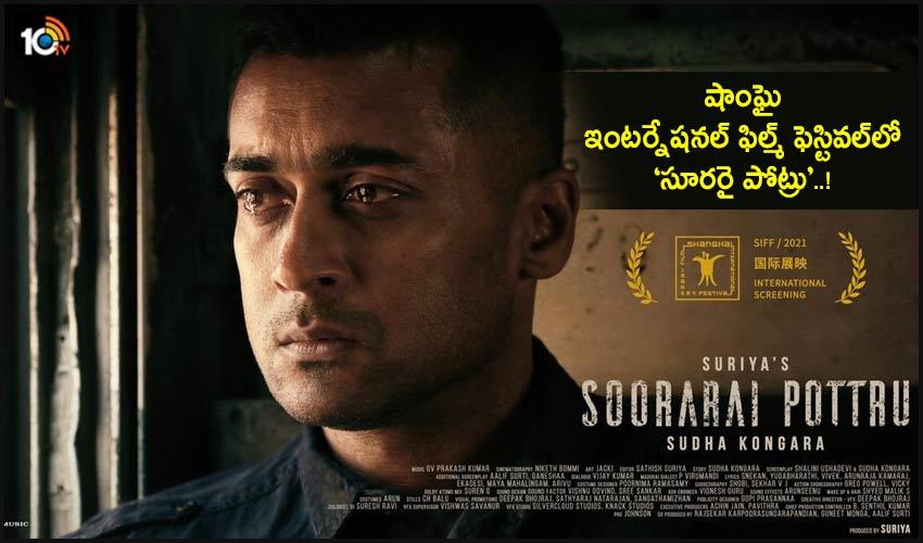 Soorarai Pottru : షాంఘై ఇంటర్నేషనల్ ఫిల్మ్ ఫెస్టివల్లో 'సూరరై పోట్రు'..!