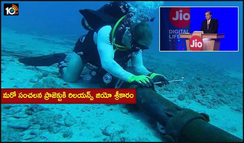 Submarine Cable System : మరో సంచలన ప్రాజెక్టుకి రిలయన్స్ జియో శ్రీకారం