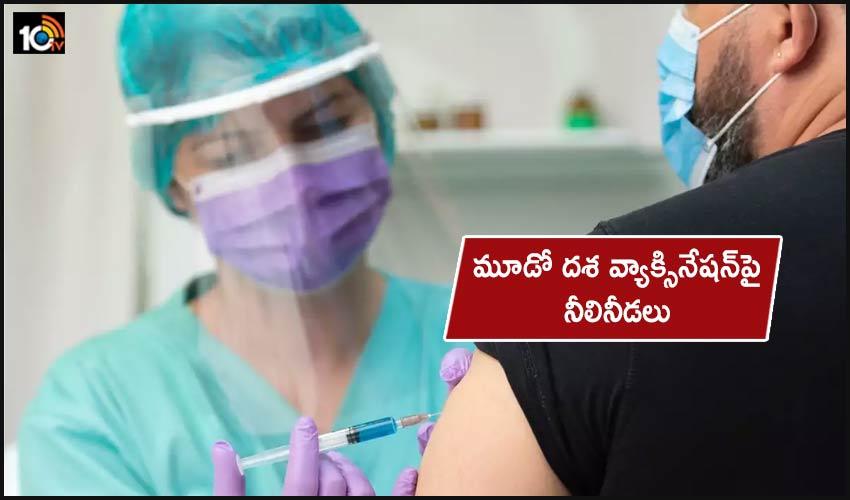 Corona Vaccination : మూడో దశ వ్యాక్సినేషన్పై నీలినీడలు