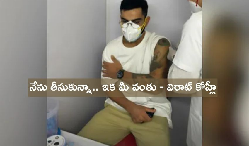 https://10tv.in/ipl-2021/virat-kohli-gets-covid-19-shot-urges-others-to-get-vaccinated-223205.html
