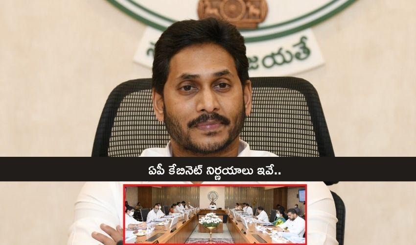 YS Jagan's cabinet: ఏపీ కేబినెట్ కీలక నిర్ణయాలు ఇవే..