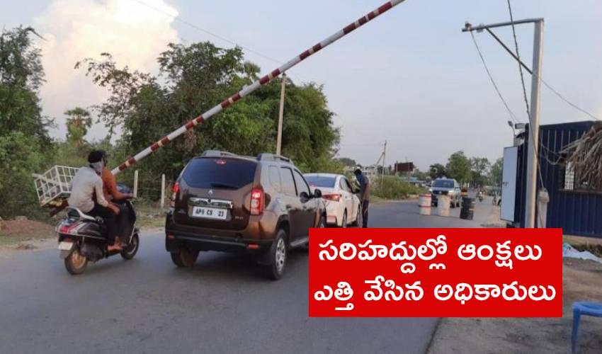 AP Telangana: సరిహద్దుల్లో ఆంక్షలు ఎత్తేసిన అధికారులు