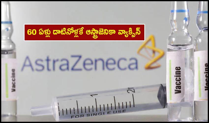 AstraZeneca Vaccine : 60 ఏళ్లు దాటినోళ్లకే ఆస్ట్రాజెనికా వ్యాక్సిన్
