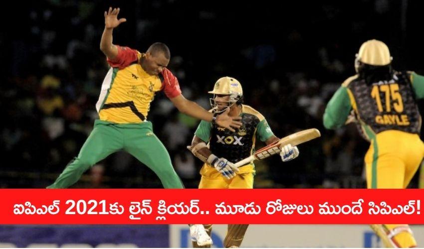 IPL 2021: ఐపిఎల్ 2021కు లైన్ క్లియర్.. మూడు రోజులు ముందే సిపిఎల్!