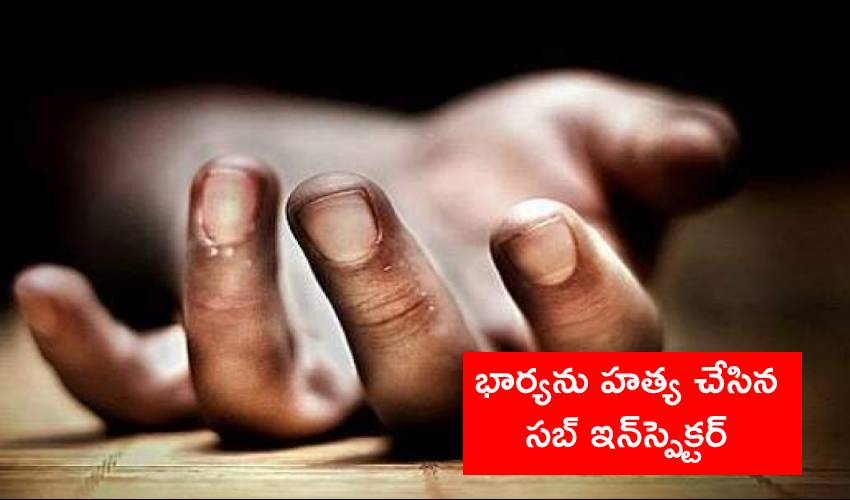Cop Assassinated His Wife: భార్యను హత్య చేసిన సబ్ ఇన్స్పెక్టర్