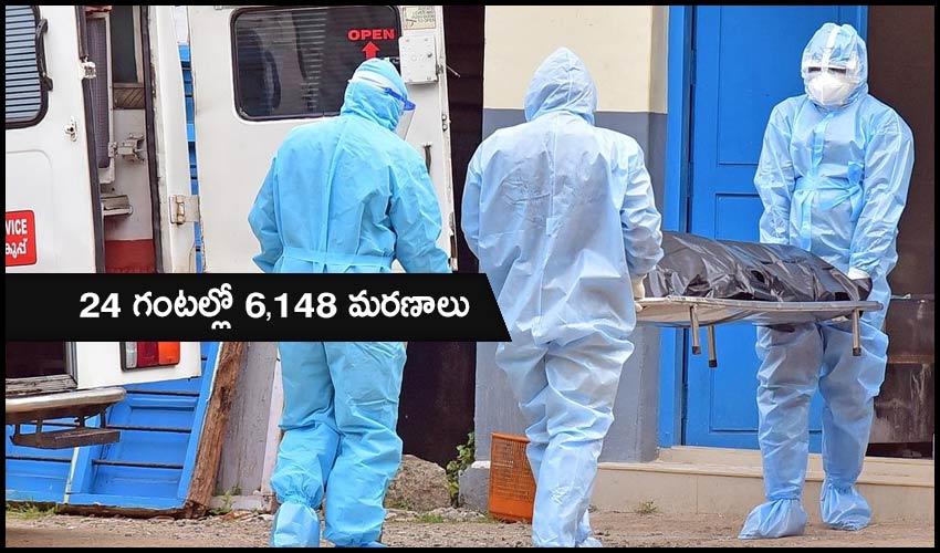 Corona deaths : 24 గంటల్లో 6,148 మరణాలు