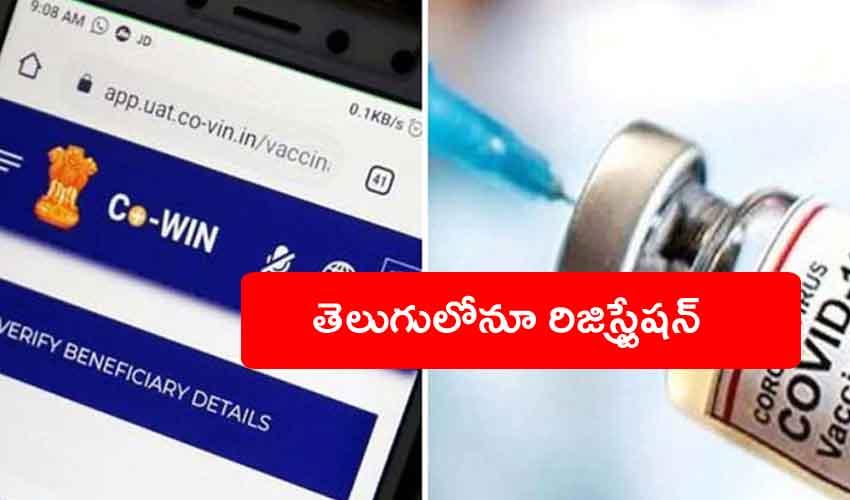 Cowin Portal : ఇక తెలుగులోనూ కరోనా టీకా రిజిస్ట్రేషన్