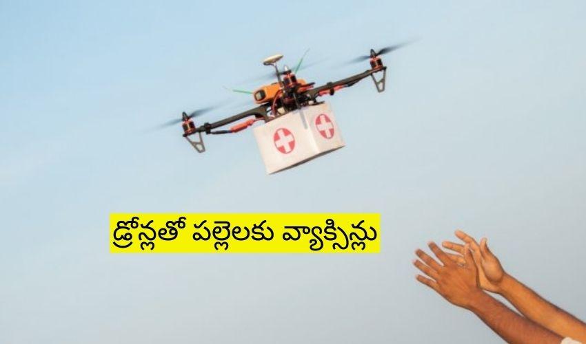 Drones To Deliver Covid Vaccines : డ్రోన్లతో పల్లెలకు వ్యాక్సిన్లు