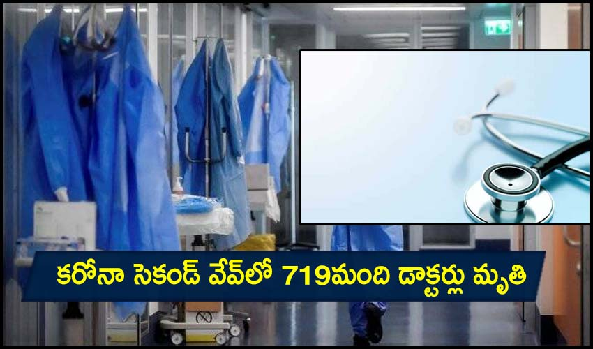 Doctors: కరోనా సెకండ్ వేవ్లో 719మంది డాక్టర్లు మృతి