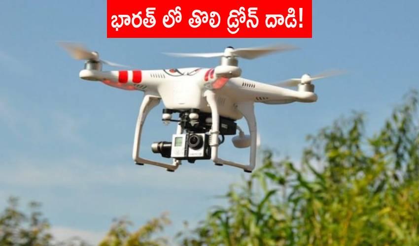 Drone : భారత్ లో తొలి డ్రోన్ దాడి!