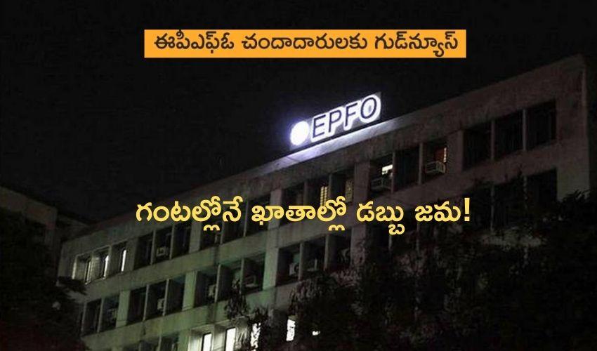 EPFO : నాన్ కోవిడ్ క్లయిమ్, గంటల్లోనే ఖాతాల్లో డబ్బు జమ!