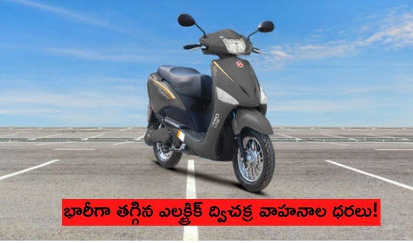 Electric Vehicles: భారీగా తగ్గిన ఎలక్ట్రిక్ ద్విచక్ర వాహనాల ధరలు!