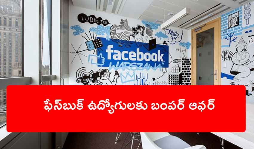 Facebook : ఫేస్బుక్ ఉద్యోగులకు బంపర్ ఆఫర్.. పర్మినెంట్గా వర్క్ ఫ్రమ్ హోమ్