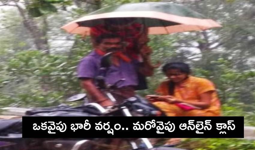 Father Holds Umbrella : ఒకవైపు భారీ వర్షం.. మరోవైపు ఆన్లైన్ క్లాస్.. ఫోటో వైరల్
