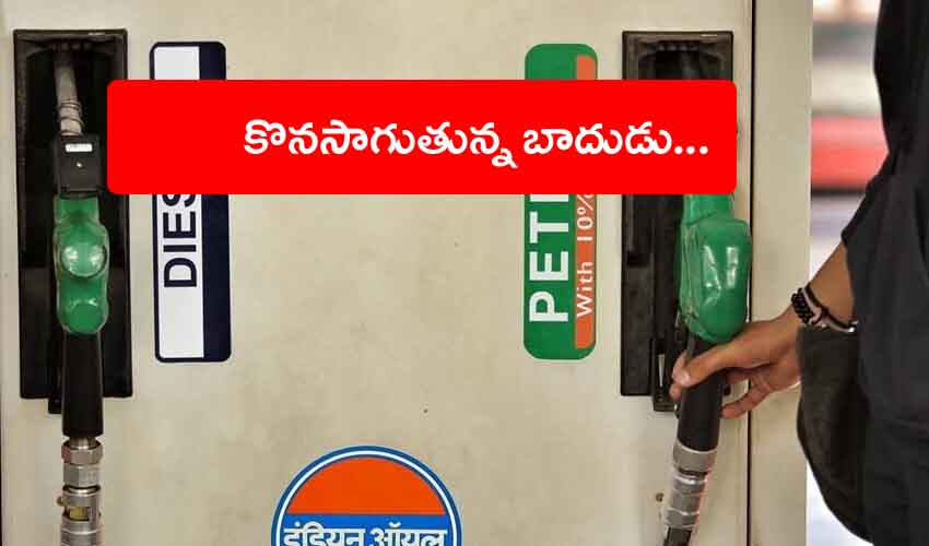 Fuel Prices : ఈ బాదుడు ఆగేదెన్నడు.. మళ్లీ పెరిగిన ఇంధన ధరలు.. ఇది 22వ సారి..