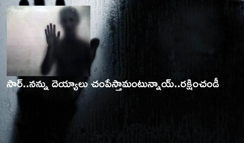Ghost Harassment : సార్..నన్ను దెయ్యాలు చంపేస్తామంటున్నాయ్..రక్షించండీ