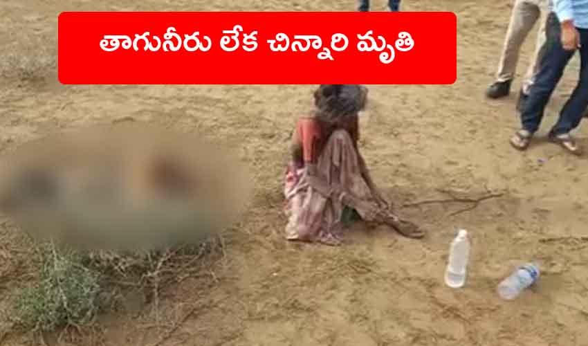 Girl Dies With Thirsty : హృదయవిదారకం.. తాగునీరు లేక ఐదేళ్ల చిన్నారి మృతి