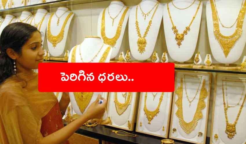Gold Prices : పెరిగిన బంగారం ధరలు..
