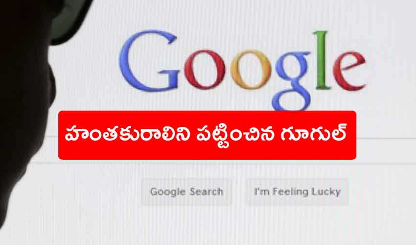 Google Search: హత్య కేసులో కీలక ఆధారం గూగుల్.. అడ్డంగా దొరికిపోయిన భార్య