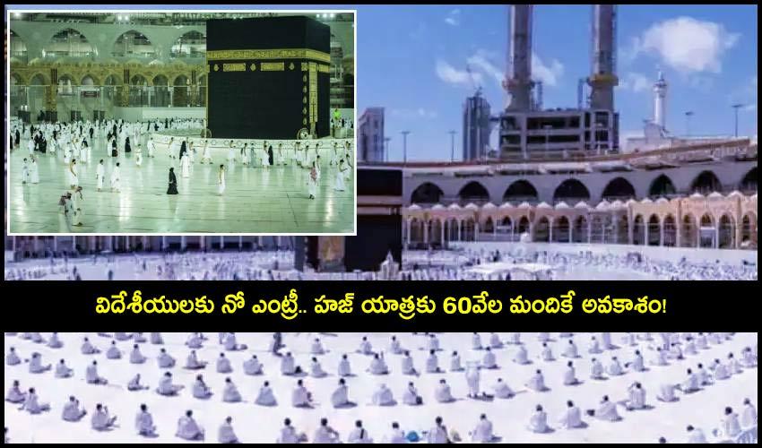 Hajj Pilgrimage Limit : విదేశీయులకు నో ఎంట్రీ.. హజ్ యాత్రకు 60వేల మందికే అవకాశం!