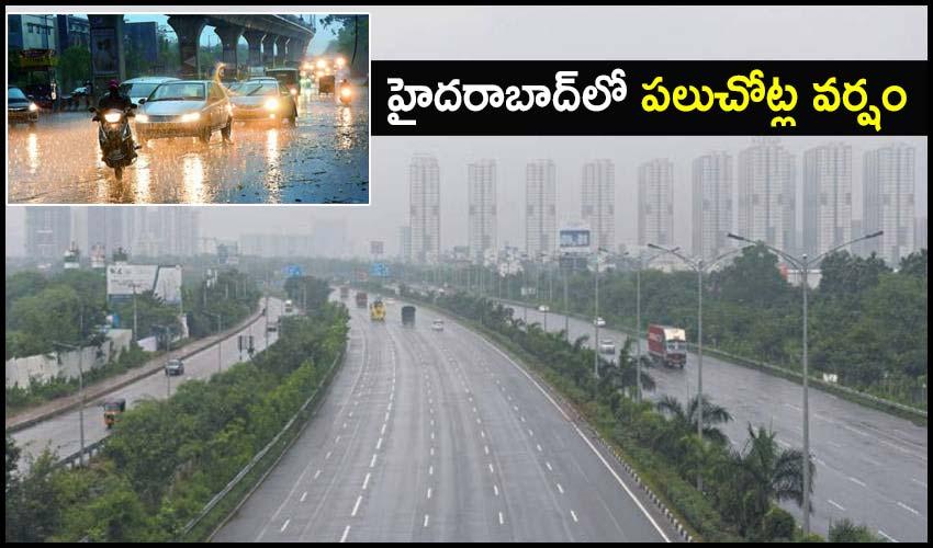 Hyderabad Rain : హైదరాబాద్లో పలుచోట్ల వర్షం