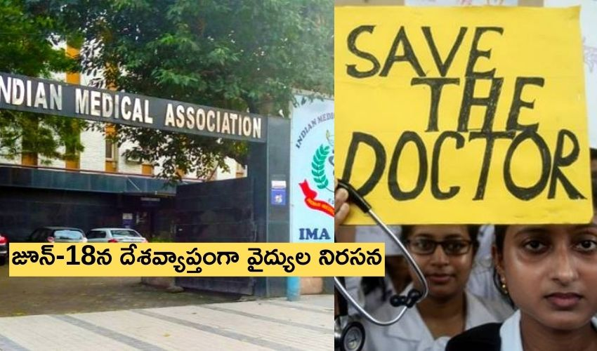 IMA Protest : జూన్-18న దేశవ్యాప్తంగా వైద్యుల నిరసన