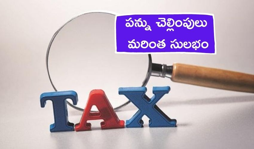 Income Tax : పన్ను చెల్లింపులు మరింత సులభం