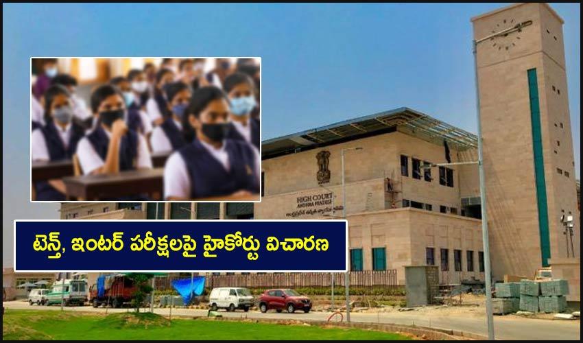 https://10tv.in/andhra-pradesh/ap-high-court-hearing-on-inter-ssc-exams-232196.html