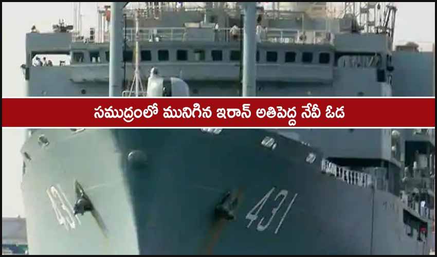 Iran's Largest Navy Ship: సముద్రంలో మునిగిన ఇరాన్ అతిపెద్ద నేవీ ఓడ