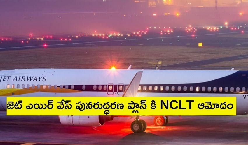 Jet Airways : జెట్ ఎయిర్ వేస్ పునరుద్ధరణ ప్లాన్ కి NCLT ఆమోదం