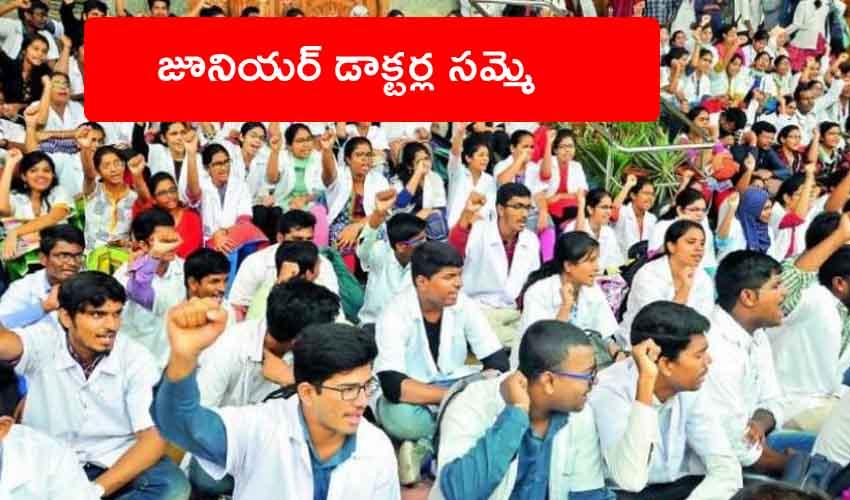 Junior Doctors Strike : సమ్మెకి దిగిన జూనియర్ డాక్టర్లు