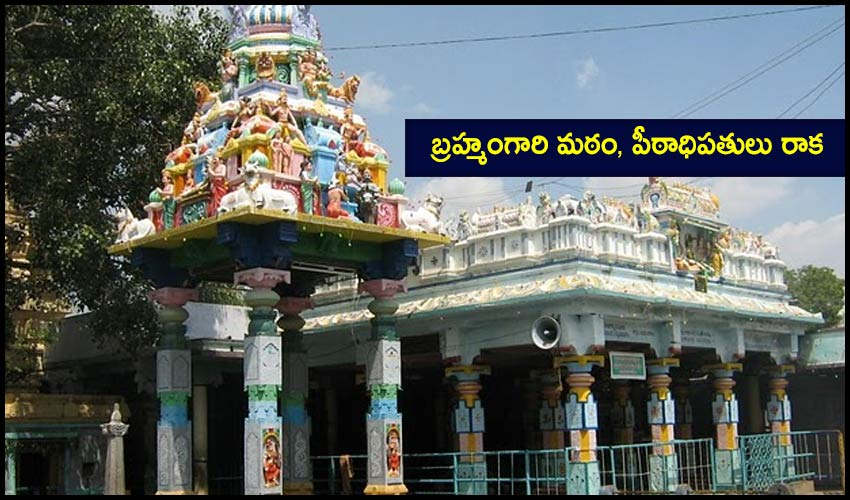 Kadapa District : బ్రహ్మంగారి మఠం, పీఠాధిపతులు రాక