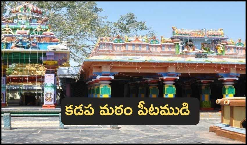 Kadapa : కడప మఠం పీటముడి, ప్రభుత్వం ఏం చేయనుంది ?