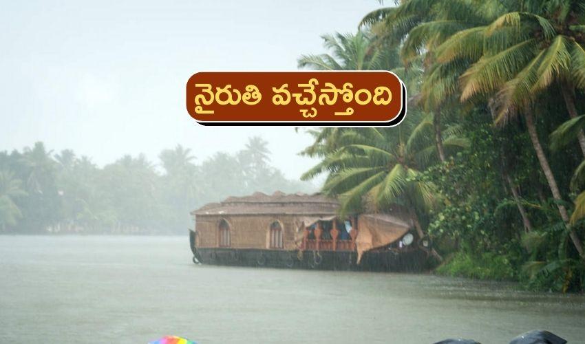 Monsoon : నైరుతి వచ్చేస్తోంది..తెలంగాణలో మూడు రోజులు వర్షాలు
