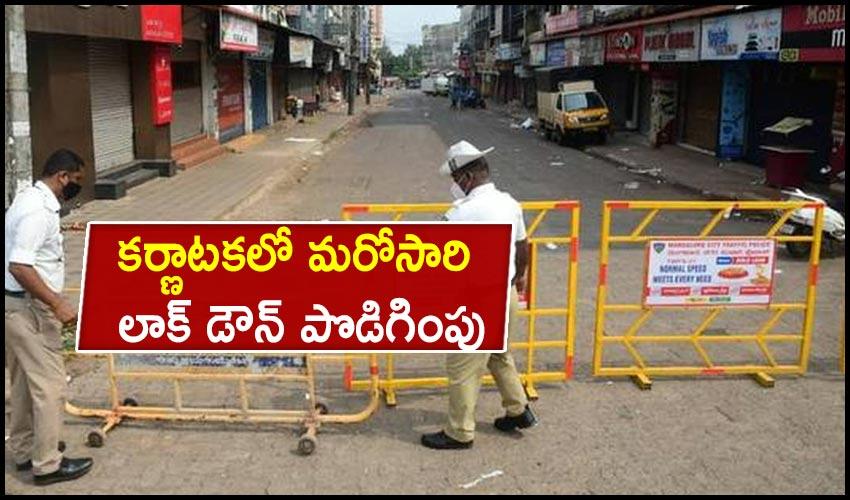Lockdown In Karnataka : కర్ణాటకలో మరోసారి లాక్ డౌన్ పొడిగింపు