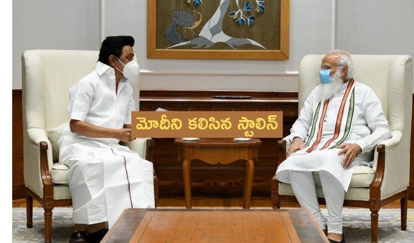 CM Stalin Meets PM Modi : మోదీని కలిసిన స్టాలిన్
