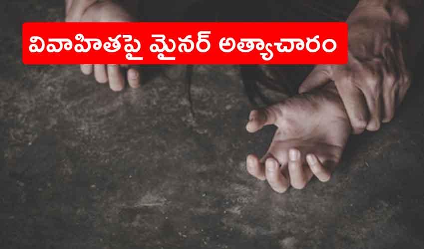 Minor Rape Married Woman : ఇంట్లోకి దూరి.. 25ఏళ్ల వివాహితపై మైనర్ అత్యాచారం