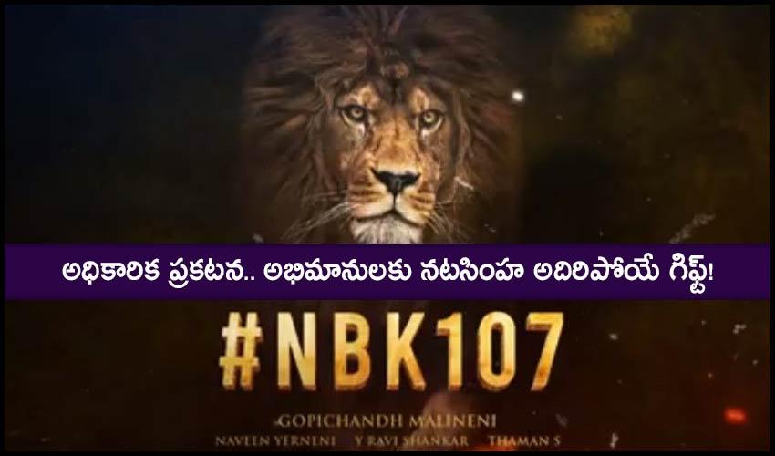 #NBK107: అధికారిక ప్రకటన.. అభిమానులకు నటసింహ అదిరిపోయే గిఫ్ట్!